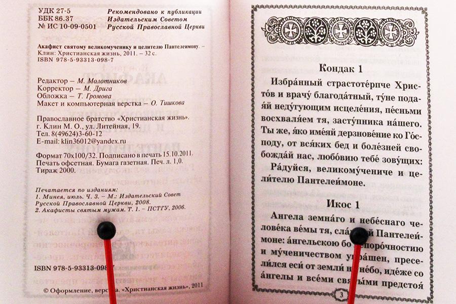 АКАФИСТ ПАНТЕЛЕЙМОНУ ЦЕЛИТЕЛЮ ТЕКСТ СКАЧАТЬ БЕСПЛАТНО