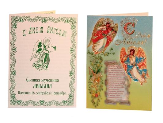 Доброе, открытка с днем рождения ариадна