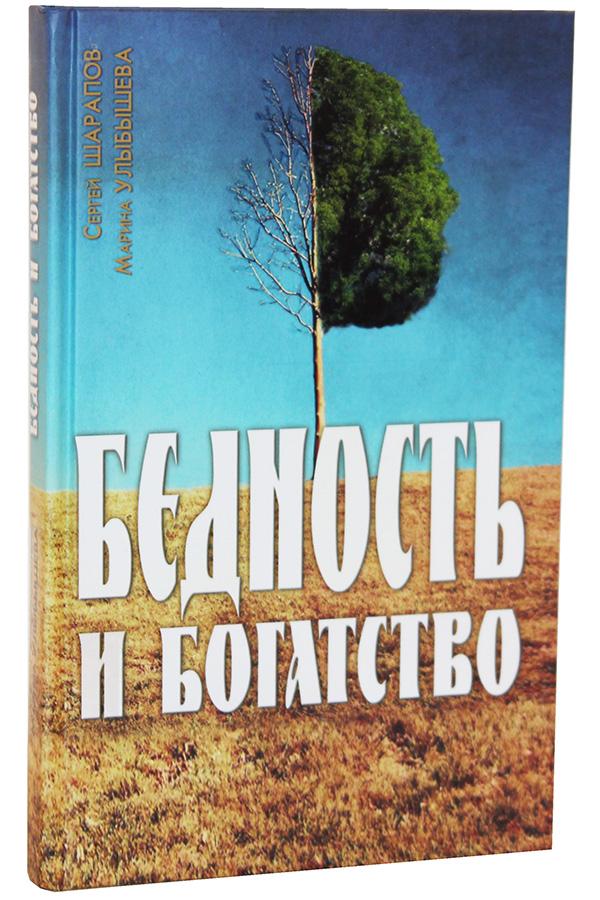 Православная этика предпринимательства скачать pdf