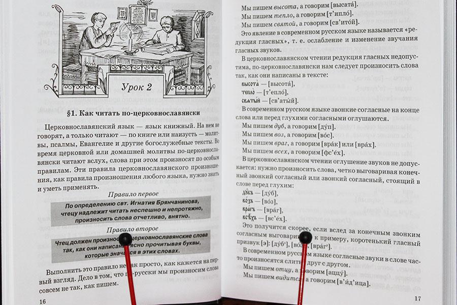 Уроки церковнославянского языка видео саблина