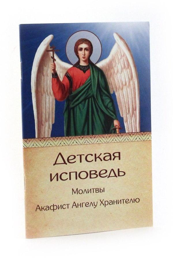 картинки письмо ангелу хранителю нас сможете купить