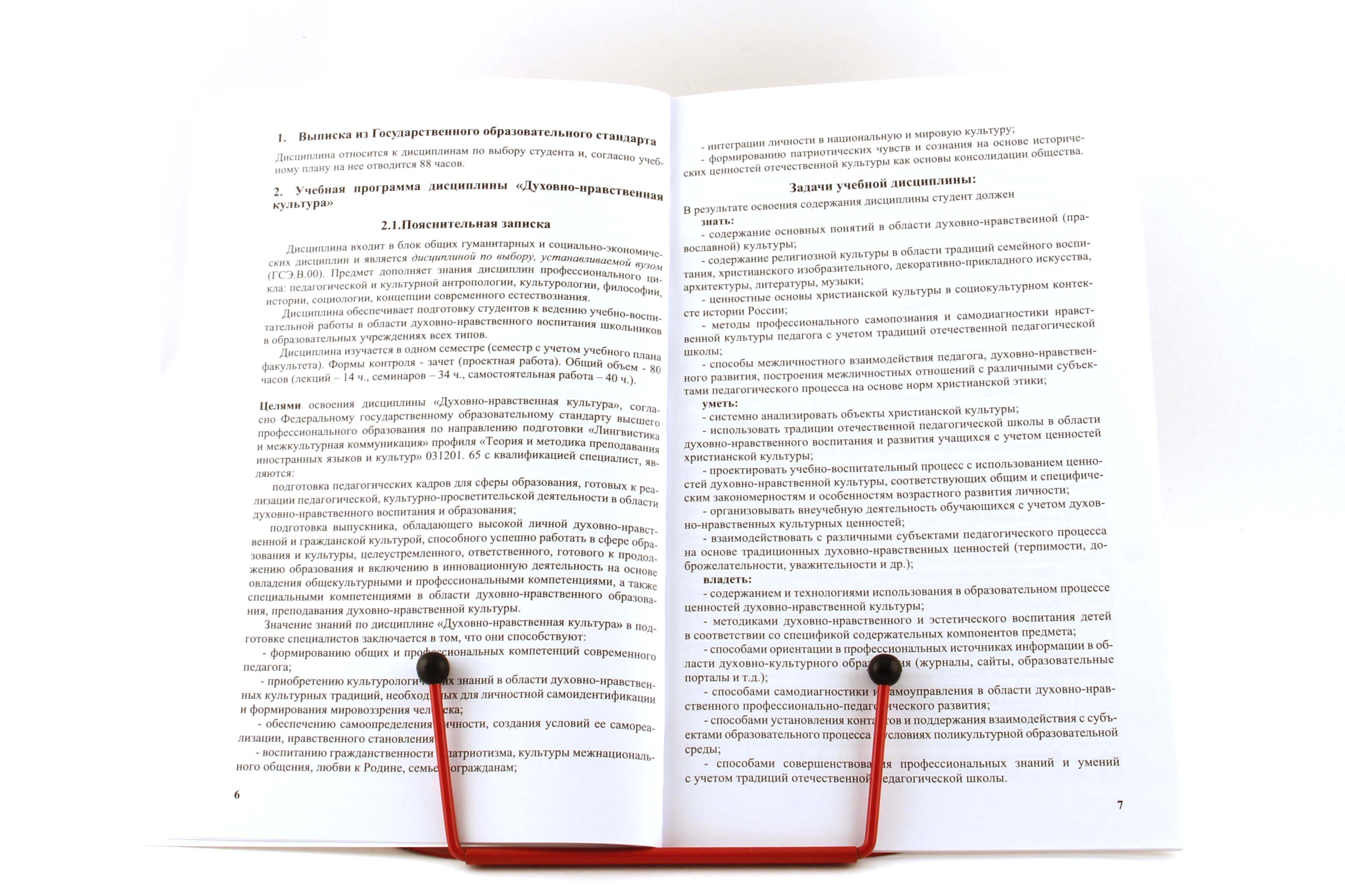 программа опк 8 класс шевченко