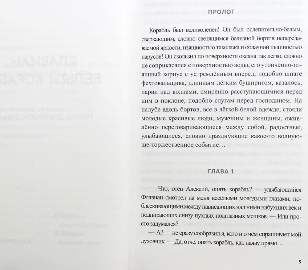 флавиан исповедь случайного попутчика читать