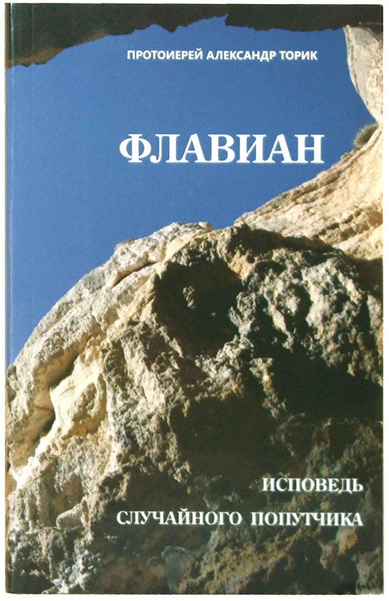ФЛАВИАН ИСПОВЕДЬ СЛУЧАЙНОГО ПОПУТЧИКА СКАЧАТЬ БЕСПЛАТНО