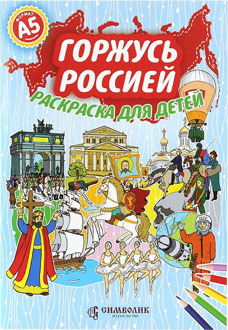 Горжусь Россией. Раскраска для детей (формат А5), цена ...