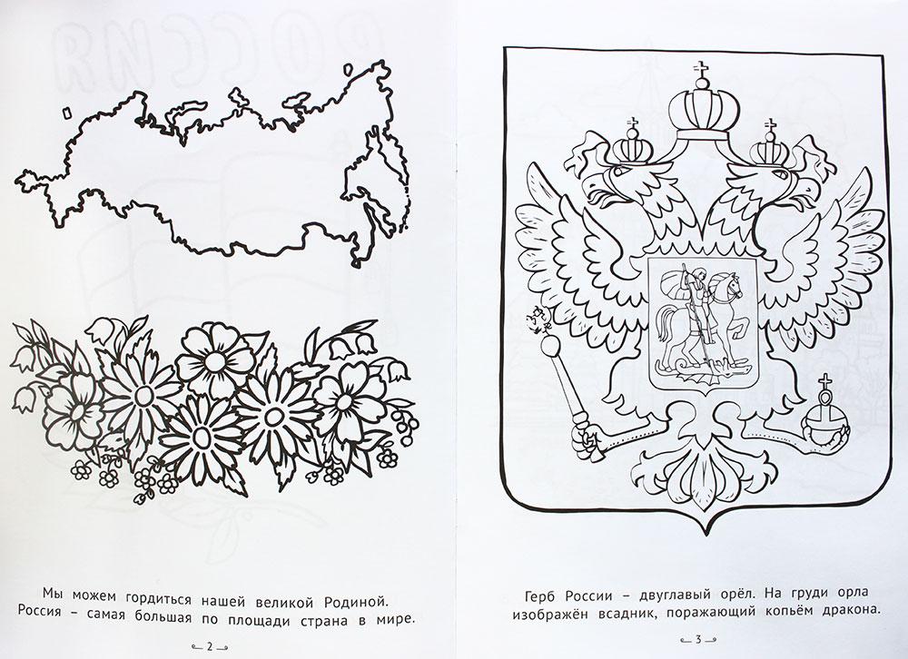 набрать символика россии картинки для раскрашивания поклонном