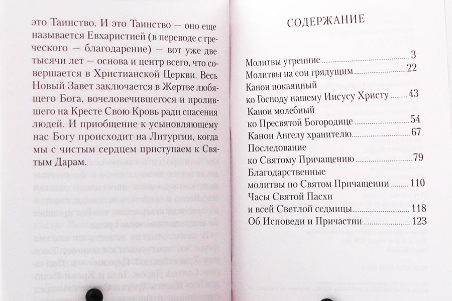 Покаянный канон перед исповедью текст на русском языке слушать