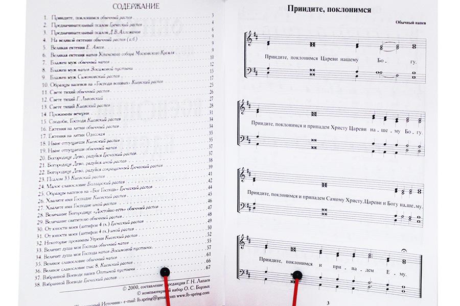 Обиход церковного пения ноты