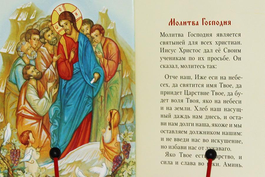 Обои на телефон православные молитвы