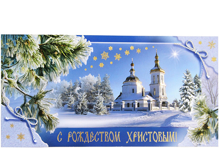 Храм христа спасителя открытки с рождеством, надписью