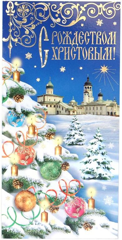 Открытка «С Рождеством Христовым!» (храм, елка с игрушками ...