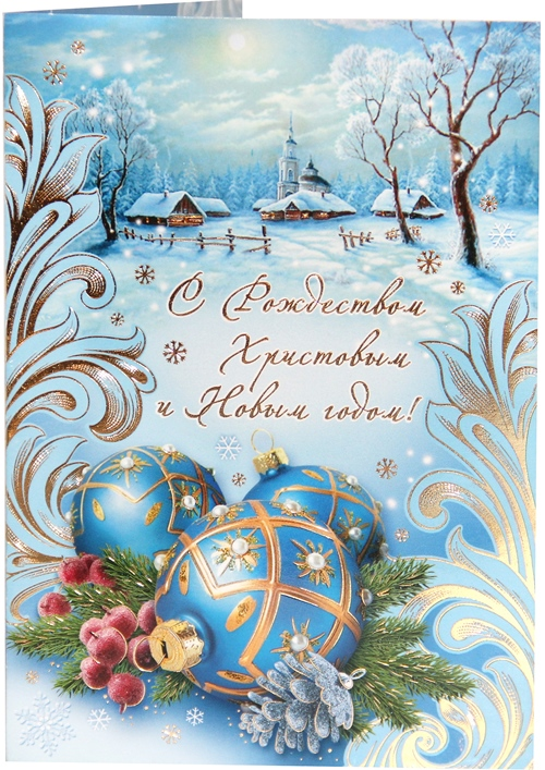 С новым годом и рождеством христовым картинки