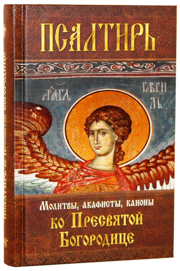 Псалтирь богородицы как читать 91