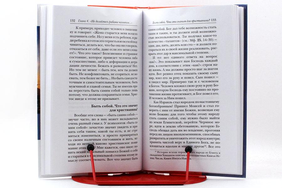 Книги игумена нектария морозова скачать бесплатно