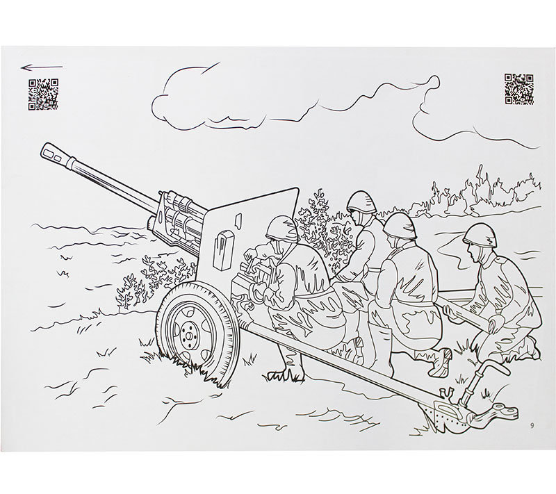 Раскраска: Великая Отечественная война, цена — 220 р ...