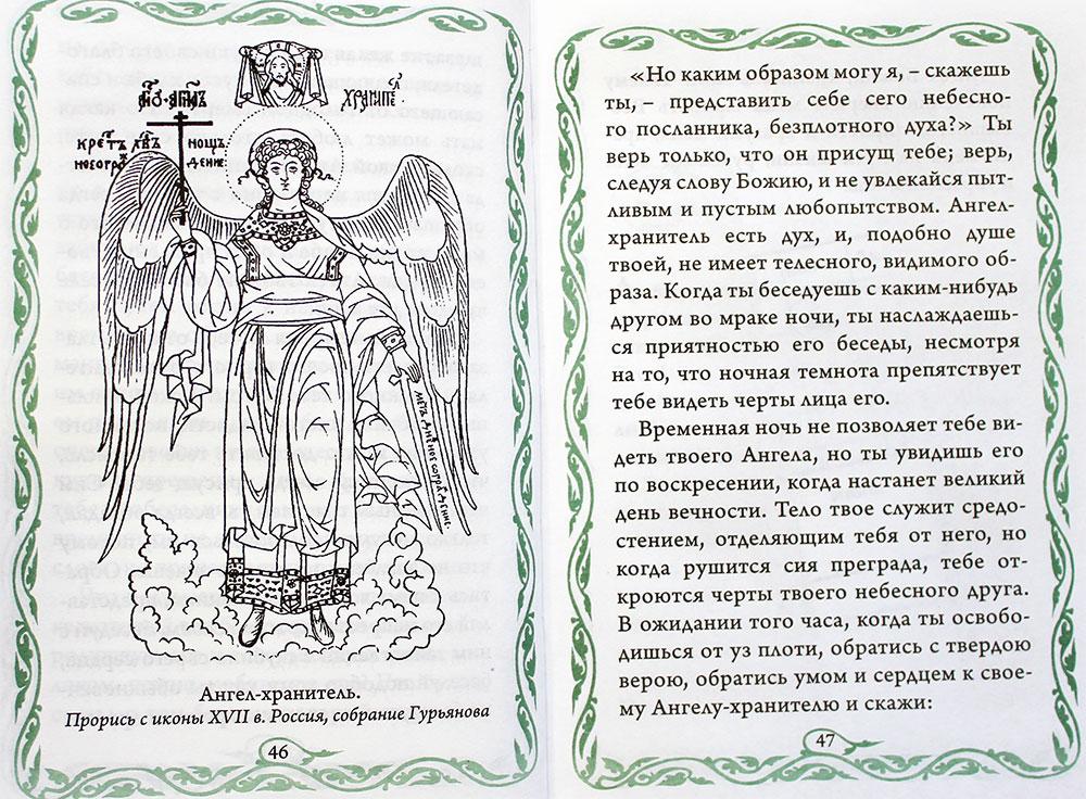 Картинки письмо ангелу хранителю