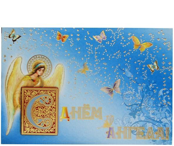 Открытки с именинами сергия радонежского, открытки