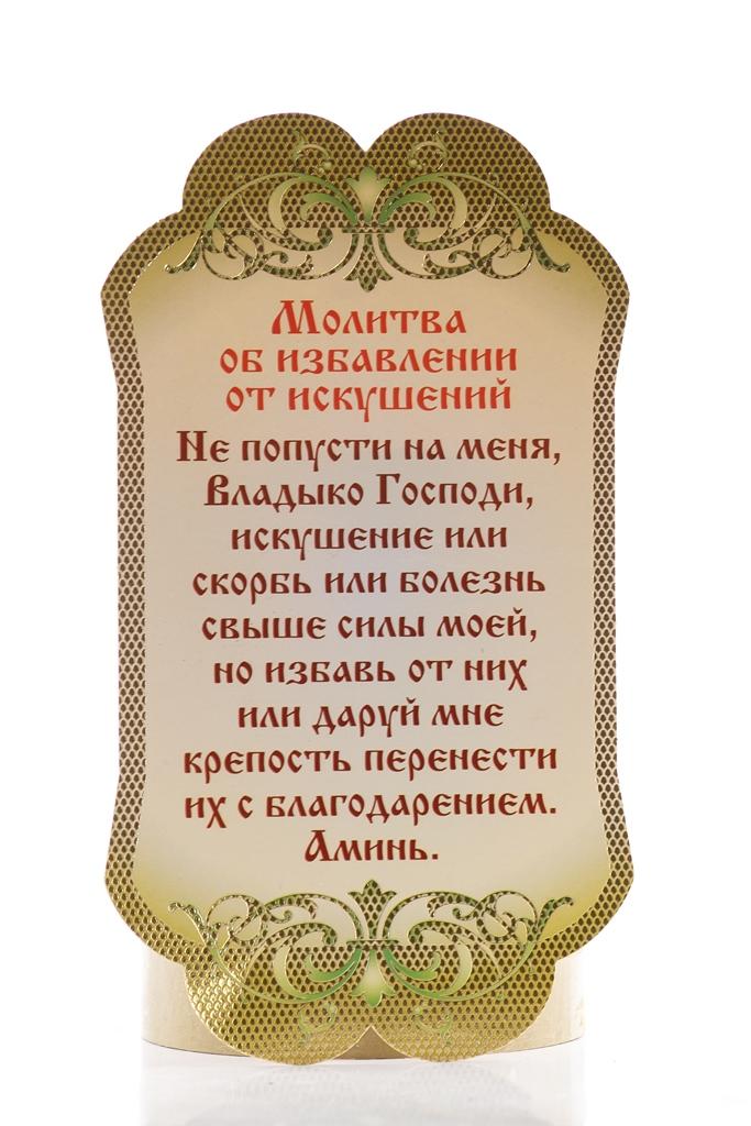 Картинка с молитвой