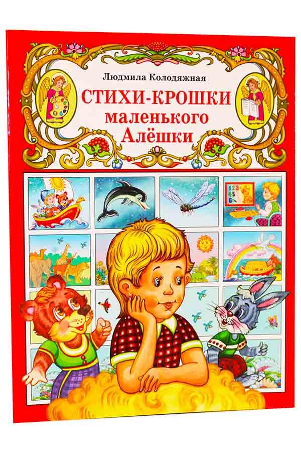 Людмила колодяжная православные стихи