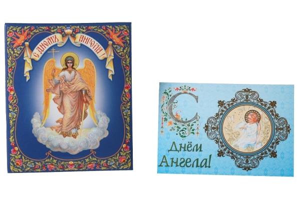 С днем ангела михаил картинки с надписями