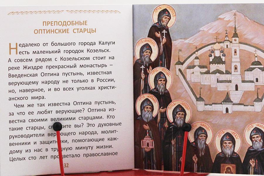 голосуйте, собор оптинских старцев поздравления рис