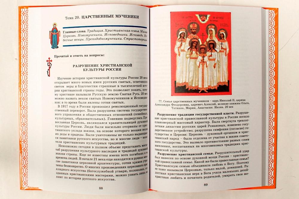 Скачать книгу шевченко л л православная культура