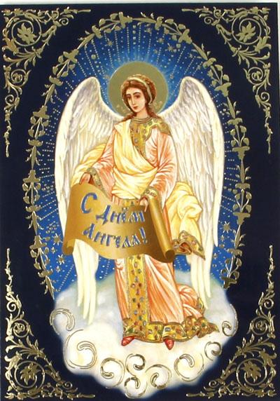 рожден 21 марта когда день ангела