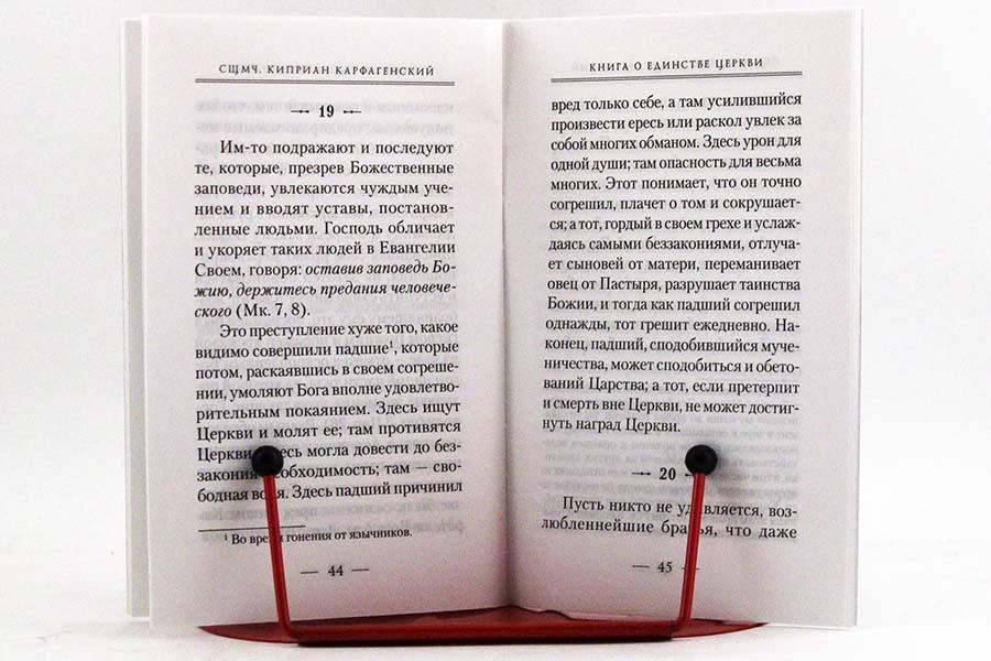 Купить книгу киприана карфагенского таинство единства