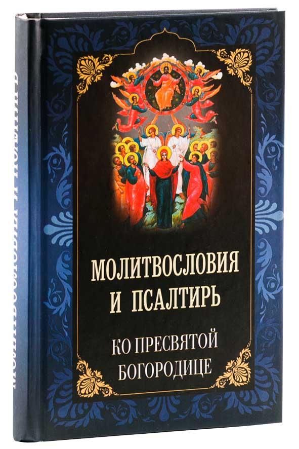 Православный сборник мп3 псалтири акафистов канонов