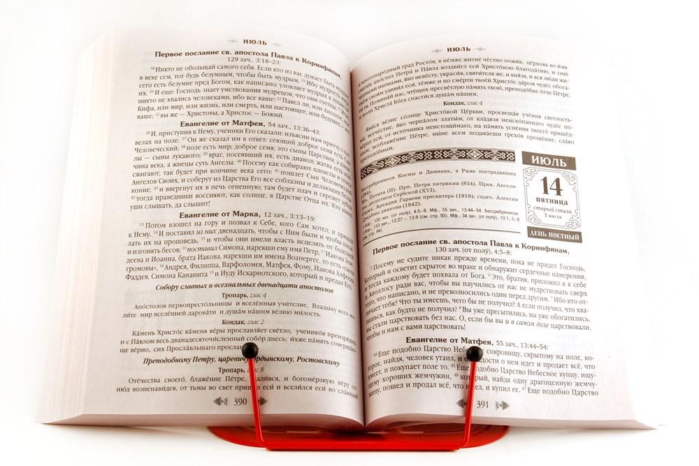 Календарь русского языка