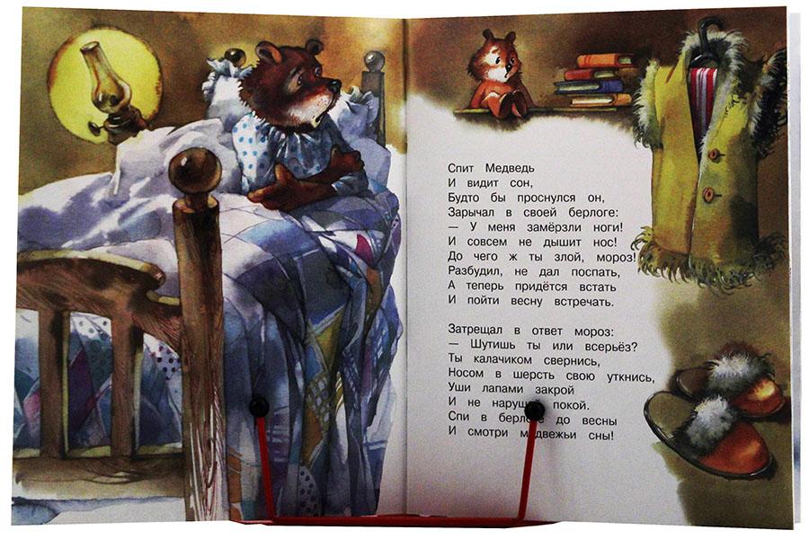 книги о медведях шатунах один
