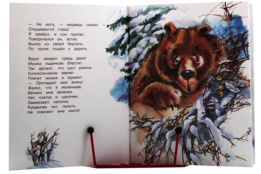 книги о медведях шатунах веса беременных: