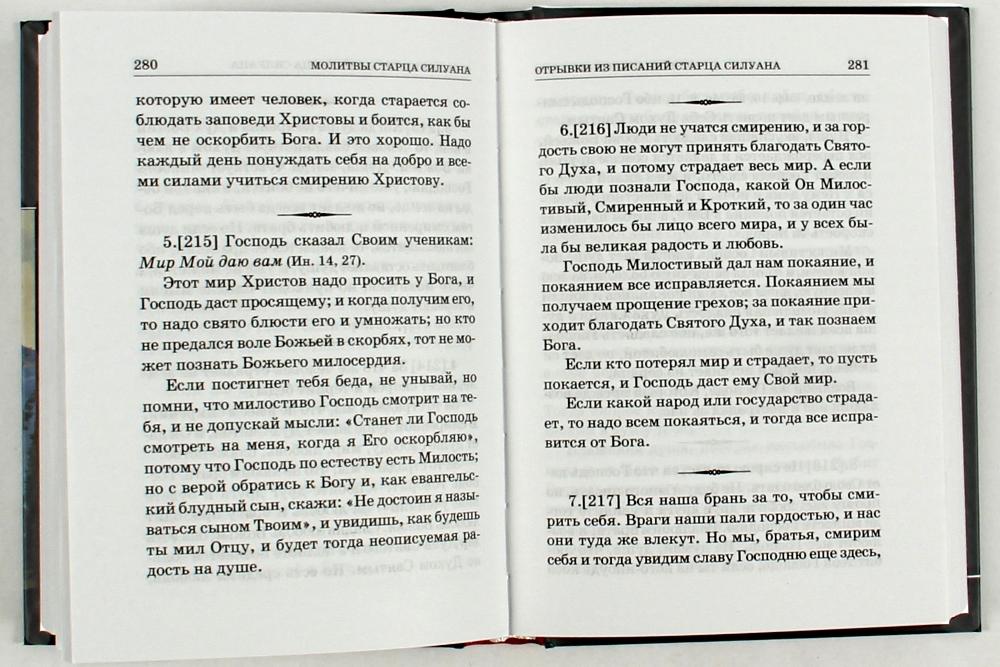 Сборник молитв пансофия