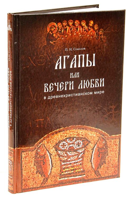 Скачать книгу сокровенный мир православия валерий духанин