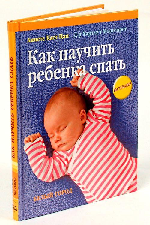 Как приучить ребенка спать самостоятельно 5 лет - Russkij-Litra.ru