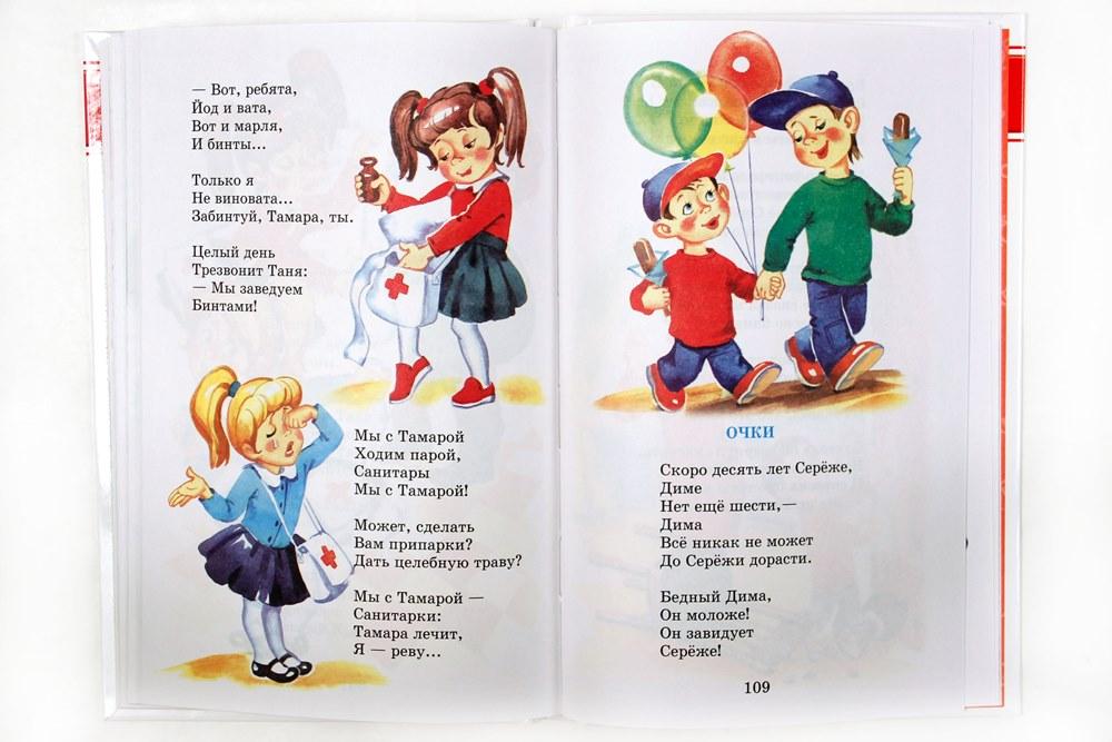 Агния барто детские стихи на английском