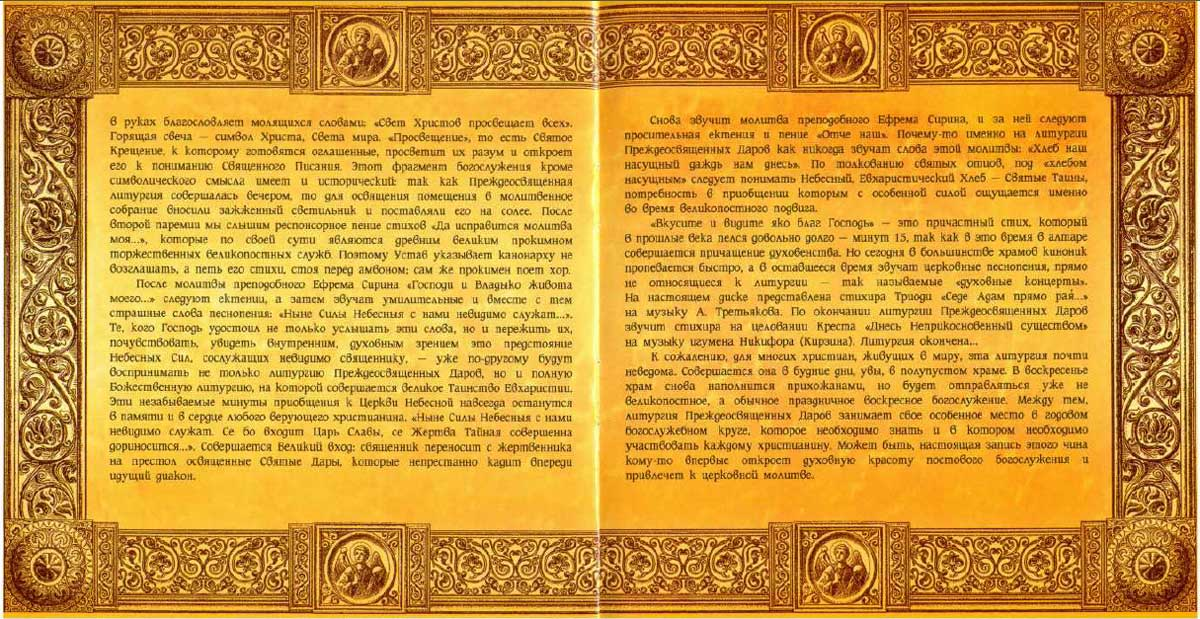 По заамвонной молитве епископ волгодонский и сальский корнилий возглавил молебное