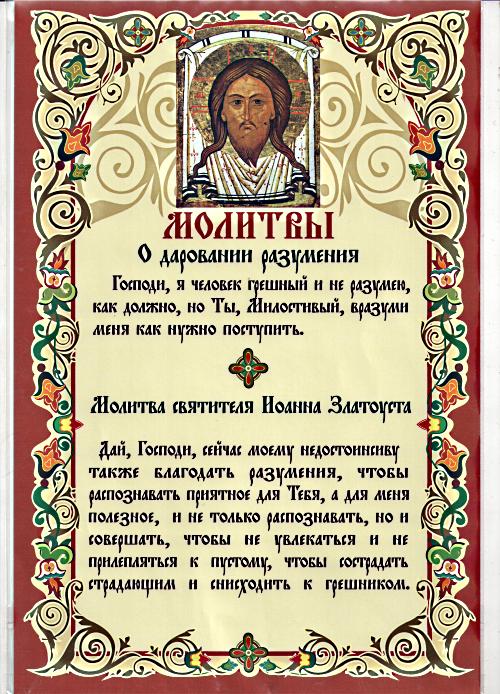 Молитва святого иоанна златоуста