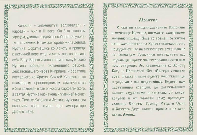 Молитвы киприану и иустине от колдовства и приворота