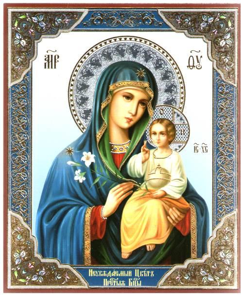 Богородица икона неувядаемый цвет