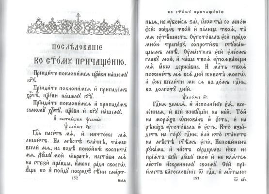Молитвы вечерние на церковно-славянском языке