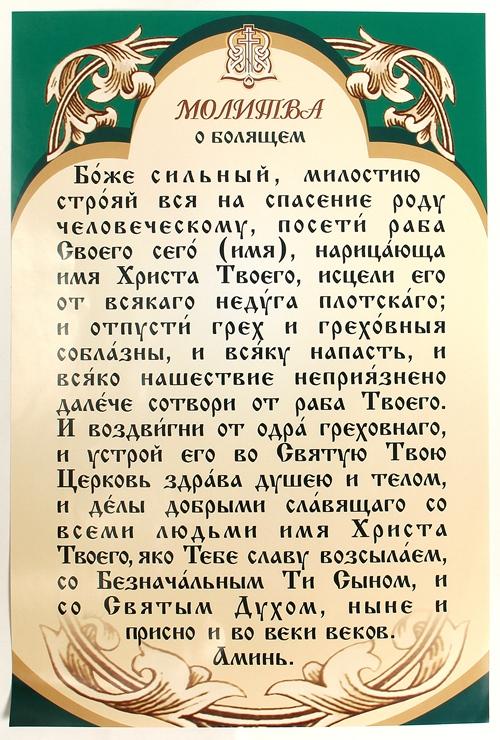"""Плакат """"Молитва о болящем"""" Православные товары - Купить в интернет-магазине """"Зёрна"""""""
