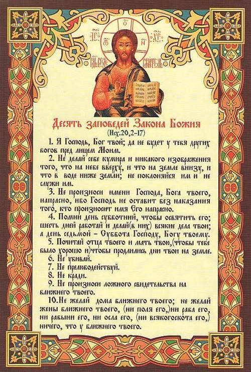 10 заповедей успеха читать