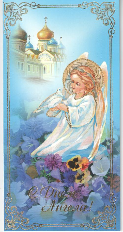 С днём ангела православные открытки с 25
